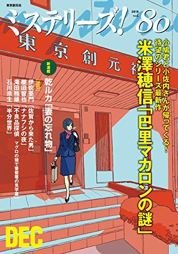 ミステリーズ! vol.80