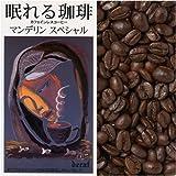 眠れる珈琲マンデリンスペシャル 500g/中挽き