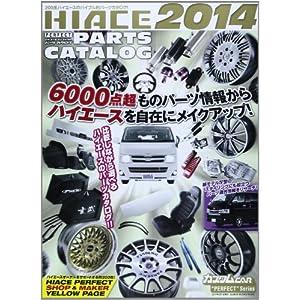 ハイエースパーフェクトパーツカタログ2014 (GEIBUN MOOKS930) (GEIBUN MOOKS 930)