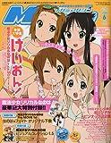 Megami MAGAZINE (メガミマガジン) 2009年 06月号 [雑誌]