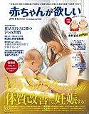 赤ちゃんが欲しい 2016 夏 Summer (主婦の友生活シリーズ)