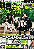 韓国ドラマスターLIVE(19) (DVD付)