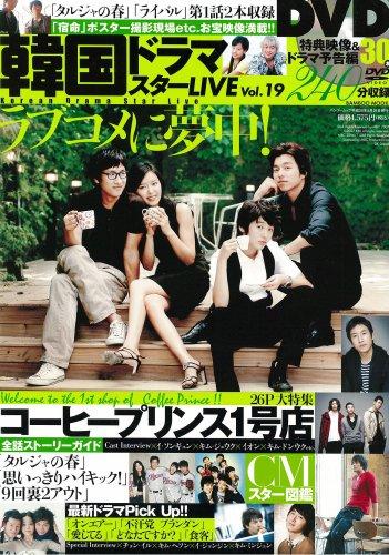 韓国ドラマスターLIVE(19) (DVD付) (Bamboo Mook)