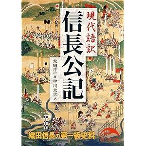 現代語訳 信長公記 (新人物文庫) [Kindle版]