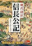現代語訳 信長公記 新人物文庫