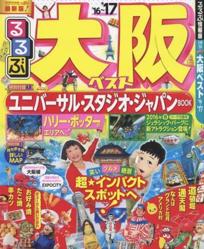 るるぶ大阪ベスト'16~'17 (国内シリーズ)