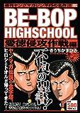 BE-BOP HIGHSCHOOL 愛徳侵攻作戦編 (プラチナコミックス)