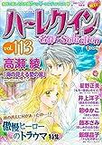 ハーレクイン 名作セレクション vol.113 (ハーレクインコミックス)