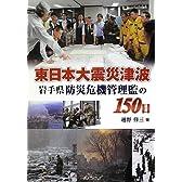 東日本大震災津波 岩手県防災危機管理監の150日