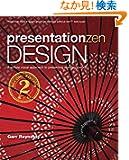 Presentation Zen Design: Simple Design Principles and Techniques to Enhance Your Presentations (2nd Edition) (Graphic Desi...