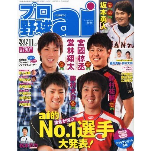 プロ野球 ai (アイ) 2012年 11月号 [雑誌]