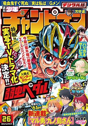 週刊少年チャンピオン2016年26号 [雑誌][Kindle版]