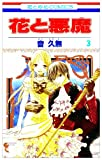 花と悪魔 3 (花とゆめCOMICS)