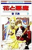 花と悪魔 3 [Hana to Akuma]