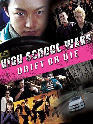 High School Wars: Drift or Die!(English Subtitled)