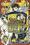 探偵犬シャードック(2) (講談社コミックス)
