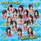 Petit-Petit(スタンダードエディション)(DVD付)