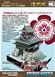 ペーパークラフト 日本名城シリーズ 1/300 清洲城