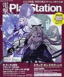 電撃PlayStation (プレイステーション) 2013年 12/26号 [雑誌]