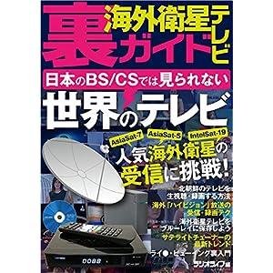海外衛星テレビ裏ガイド [Kindle版]