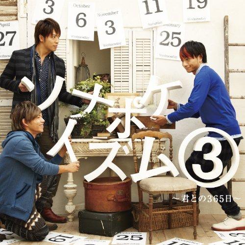 ソナポケイズム3~君との365日~(初回限定盤)(DVD付)