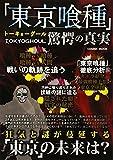 「東京喰種」驚愕の真実―狂気と謎が蔓延する「東京」の未来は? (COSMIC MOOK)