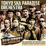 東京スカパラダイスオーケストラ「流れゆく世界の中で feat.MONGOL800」