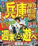 るるぶ兵庫 神戸 姫路 但馬'10 (るるぶ情報版 近畿 7)