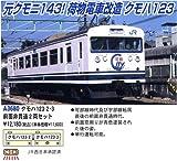 マイクロエース クモハ123-2・3 前面非貫通 2両セット A3680 【鉄道模型・Nゲージ】