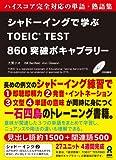 シャドーイングで学ぶ TOEIC TEST  860突破ボキャブラリー