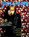 """FOOL'S MATE(フールズメイト) 1999年4月号<Vol.210> 悪夢 ・・・そして、ここまでの本当に心から""""どうもありがとう"""""""