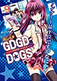 GDGD-DOGS(9)(分冊版) (ARIAコミックス)