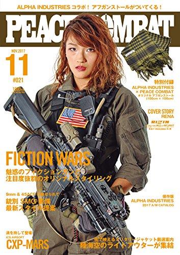PEACE COMBAT 2017年Vol.21 大きい表紙画像