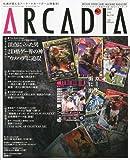 アルカディア 2009年 07月号 [雑誌]