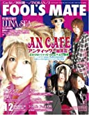 FOOL'S MATE (フールズメイト) 2007年 12月号 (Vol.314)()