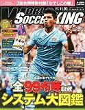 WORLD SOCCER KING (ワールドサッカーキング) 2011年 11/3号 [雑誌]