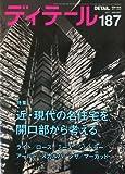 サムネイル:ディテール、最新号(2011年1月号) 特集