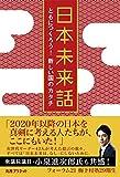 日本未来話―ともにつくろう!新しい国のカタチ