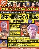 燃えろ!新日本プロレス 8号