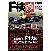 F検問題集―F1速報公認 (NEWS MOOK)