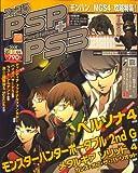 ファミ通 PSP + PS3 (ピーエスピー・プラス・ピーエス3) 2008年 08月号 [雑誌]