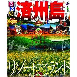 るるぶ済州島 (るるぶ情報版海外)