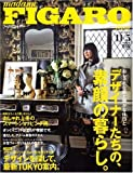 madame FIGARO japon (フィガロ ジャポン) 2008年 11/5号 [雑誌]