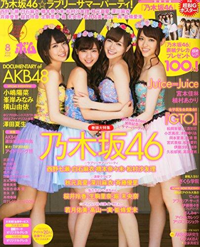 BOMB (ボム) 2014年 08月号 [雑誌]