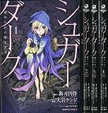 シュガーダーク 埋められた闇と少女 コミック 1-4巻セット (カドカワコミックスAエース)