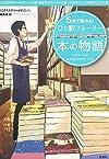 5分で読める! ひと駅ストーリー 本の物語 (宝島社文庫)