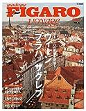 フィガロ ヴォヤージュVol.16 ヨーロッパの古都を訪ねて ウイーン/プラハ/ザグレブ