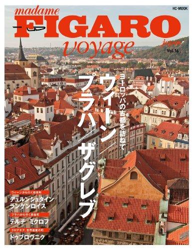 フィガロヴォヤージュ ヨーロッパの古都を訪ねて ウィーン/プラハ/ザグレブ