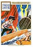 手塚治虫漫画全集未収録作品集(1) (手塚治虫文庫全集)
