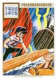 手塚治虫漫画全集未収録作品集 / 手塚 治虫 のシリーズ情報を見る